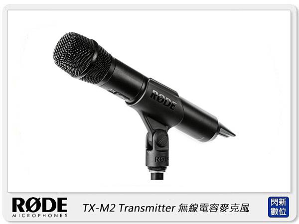 RODE 羅德 TX-M2 Transmitter 無線 電容麥克風 (RDRODELINKTXM2,公司貨)