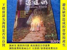 二手書博民逛書店罕見1987年第1期《逍遙遊》【雜誌-架-016】Y17397