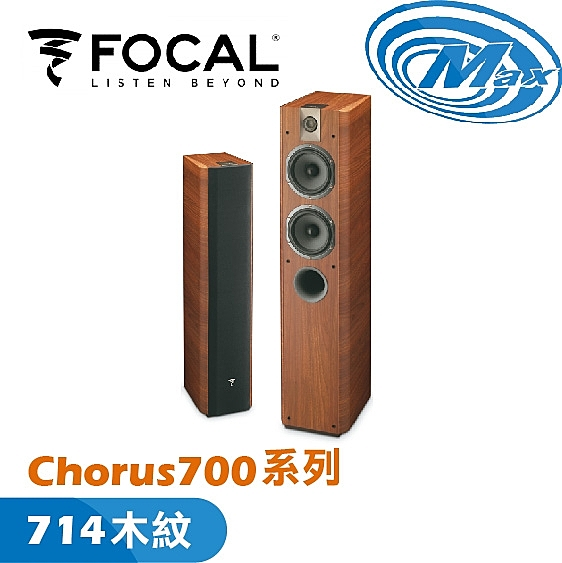 《麥士音響》 FOCAL Chorus700系列 714 木紋
