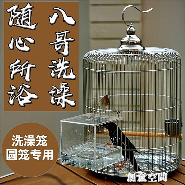 不銹鋼鳥籠大號圓形八哥專用洗澡盆鷯哥畫眉玄鳳大型鸚鵡籠子豪華 NMS創意空間