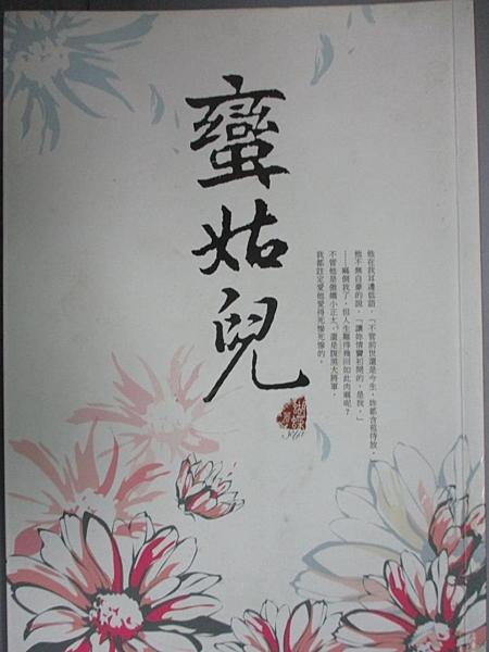 【書寶二手書T8/一般小說_A4H】蠻姑兒_蝴蝶
