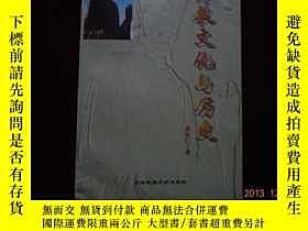 二手書博民逛書店罕見佛教文化與歷史Y9495 蘇晉仁 中央民族大學出版社 出版1