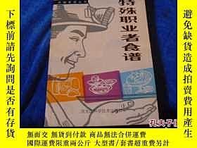 二手書博民逛書店罕見1983年一版一印《特殊職業者食譜》Y17397 黑龍江科技