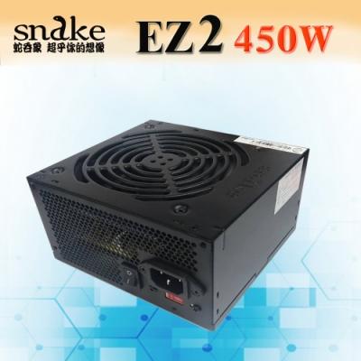 蛇吞象 EZ2 450足瓦 12CM 裸裝 電源供應器