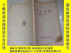 二手書博民逛書店罕見土工試驗Y23450 中華人民共和國鐵道部鐵道研究所編 建築