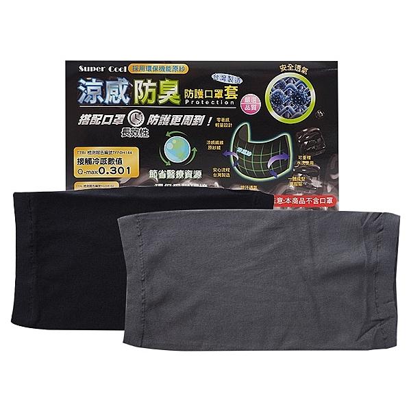 抗菌涼感防護口罩套(1入) 顏色可選 【小三美日】防禦必備 ※禁空運
