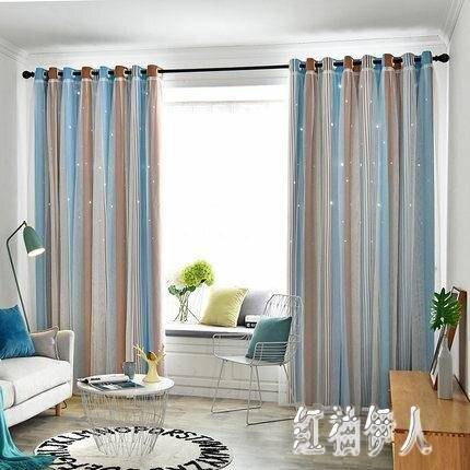 窗簾星星鏤空北歐簡約客廳飄窗雙層遮光臥室公主風星空ins紗 PA12876』