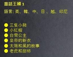 DreamTok童夢故事投影機專屬幻燈片故事書:童話王國1(建議年齡: 1歲以上)