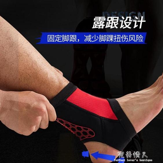 【免運】護踝扭傷恢復腳腕腳脖籃球腳踝保護套運動男康復踝關節固定腳套女 完美