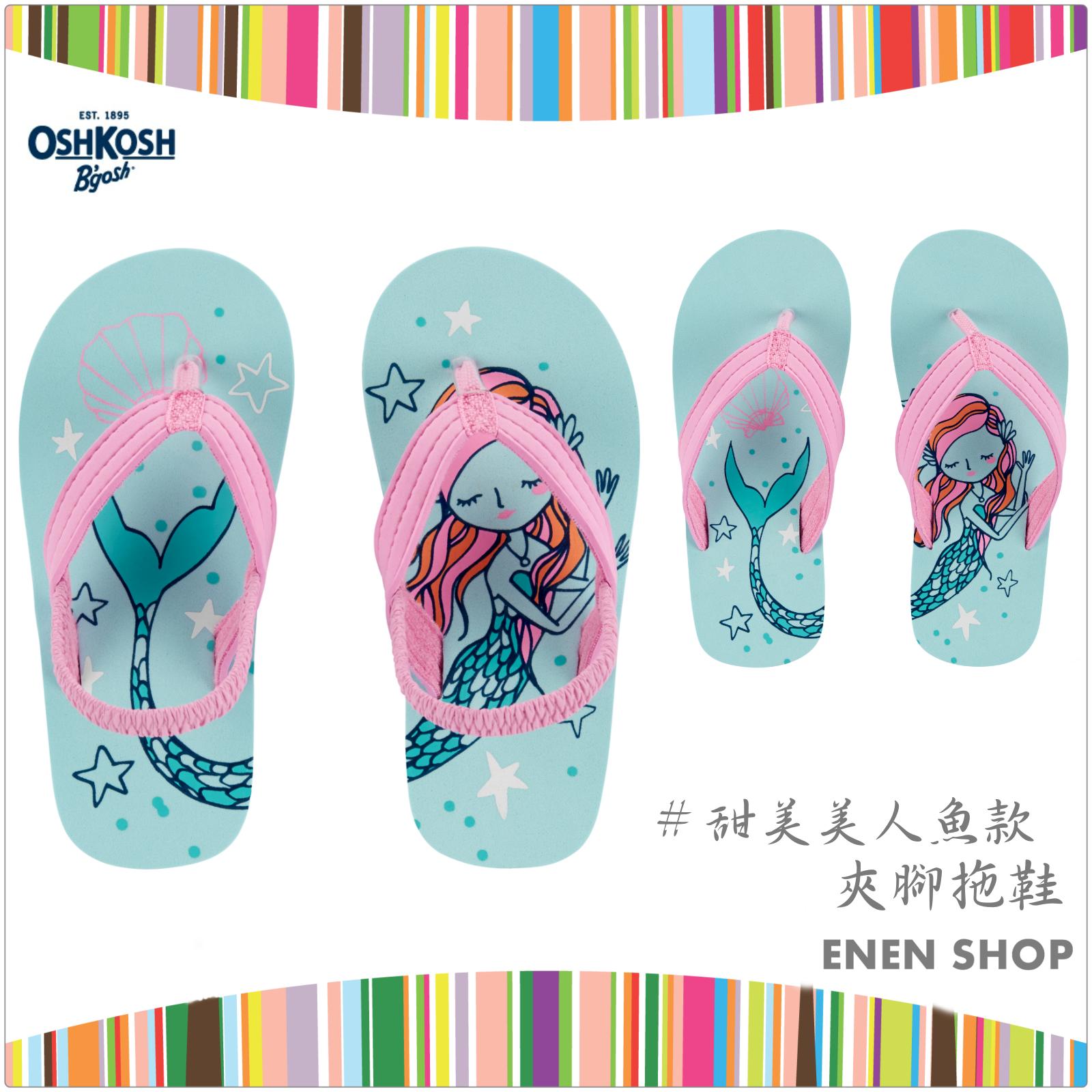 『Enen Shop』@OshKosh 甜美美人魚款夾腳拖鞋/人字拖/海灘鞋#OS20U11H|S/M/L/XL/XXL