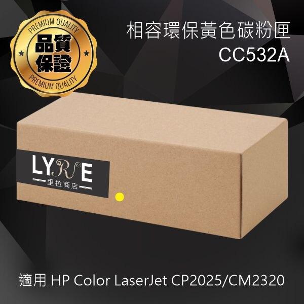 HP CC532A 304A 相容環保黃色碳粉匣 適用 HP Color LaserJet CP2025/CM2320