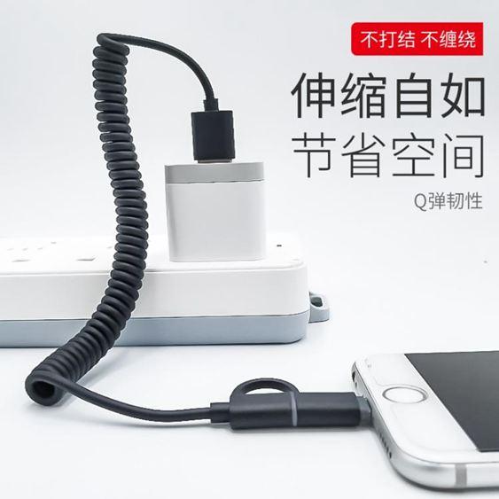 彈簧數據線適用蘋果安卓Type-C手機充電線可伸縮車載便攜數據線iP