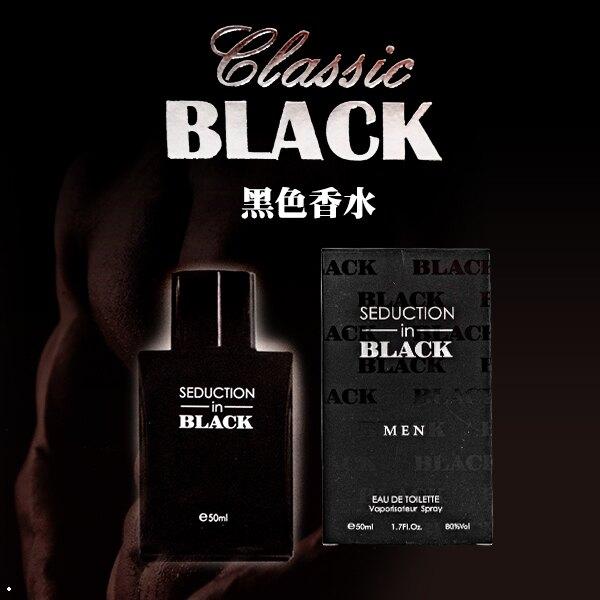 Black 黑色香水 50mlM545A【櫻桃飾品】【31664】