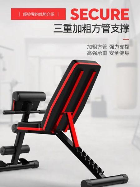 仰臥板 啞鈴凳仰臥起坐健身器材家用男輔助多功能腹肌板健身椅臥推凳