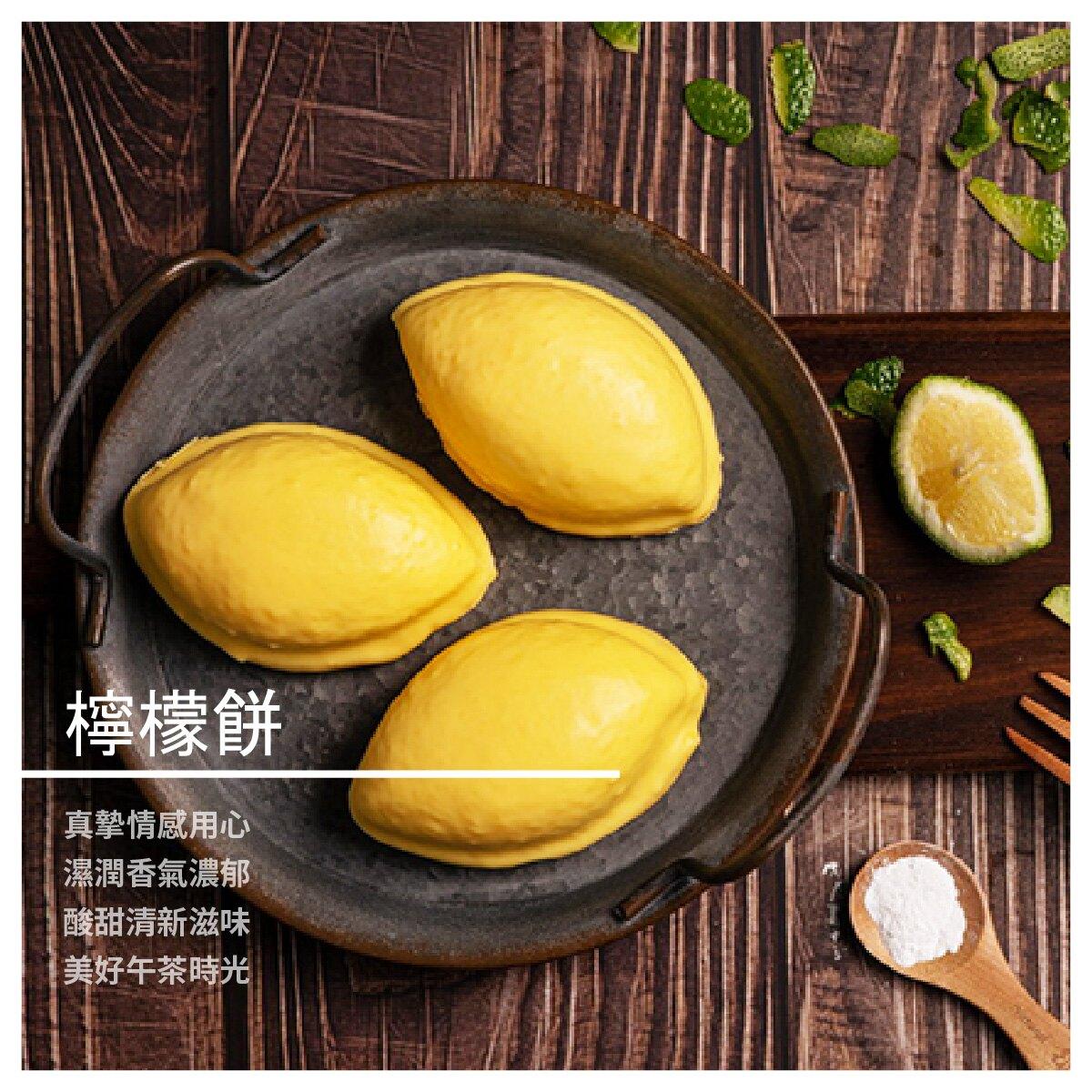 【陽光九九】★中秋超值優惠★檸檬餅/8入/盒