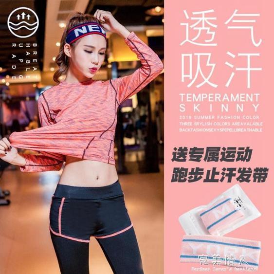 【免運】長袖瑜伽服上衣女年新跑步運動t恤健身房速干衣晨跑 完美