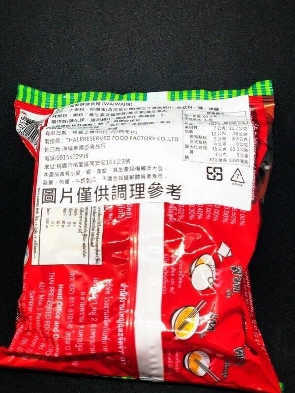 泰國****waiwai 蝦湯味麵 60g/包 泡麵 泰式 宵夜 暢銷品