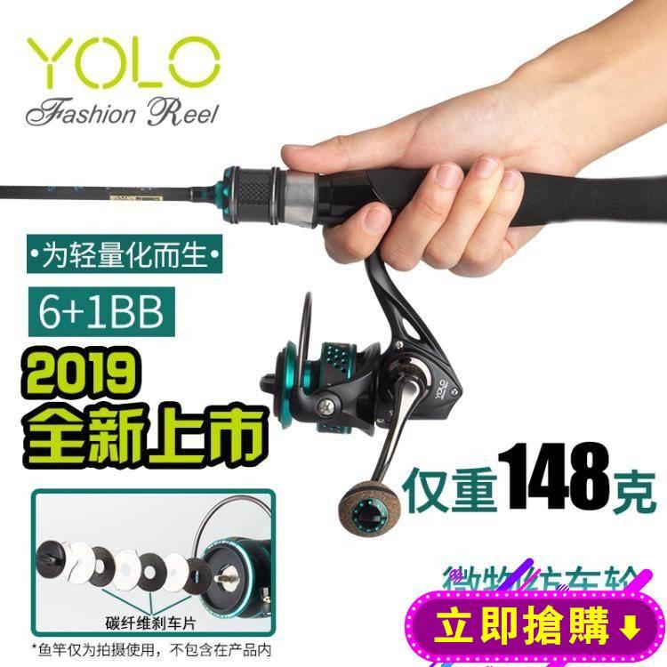 魚樂YOLO微波500/800型無間隙路亞馬口微物紡車輪斜口磯釣魚線輪YQS 【快速出貨】