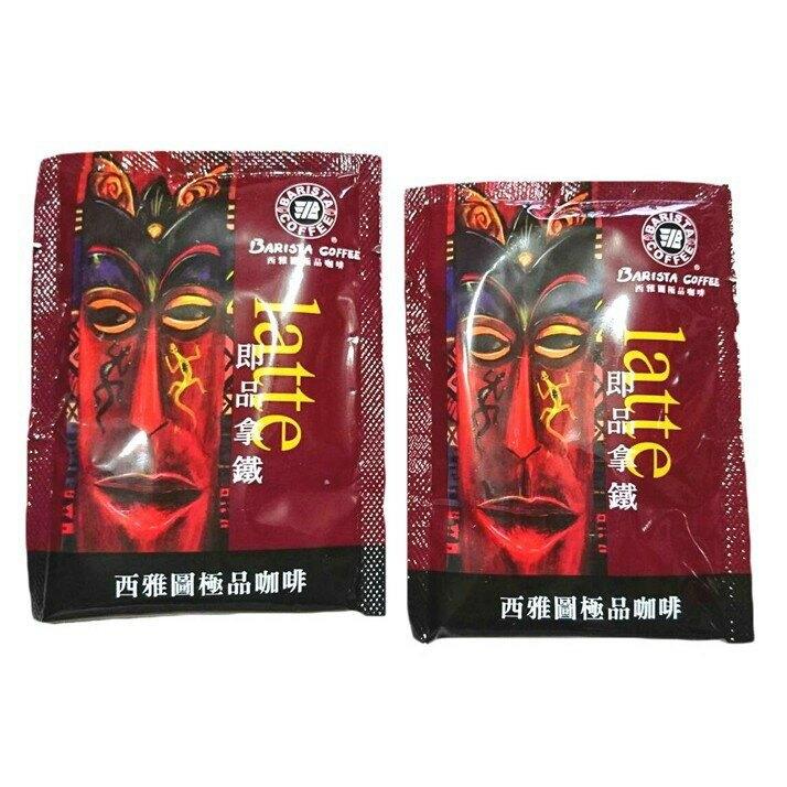 【限時特價】西雅圖即品拿鐵 3合1 拿鐵 咖啡 latte 極品咖啡 可可 即溶咖啡 即品拿鐵 原裝出貨