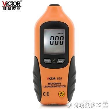 檢測器 勝利電磁輻射檢測儀VC825 微波泄漏檢測儀家用電磁波輻射監測儀LX  新品