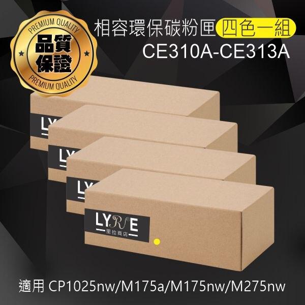 HP 126A 四色一組 CE310A/CE311A/CE312A/CE313A 相容環保碳粉匣 適用 HP LaserJet Pro CP1025NW/M175a/M175nw/M275nw