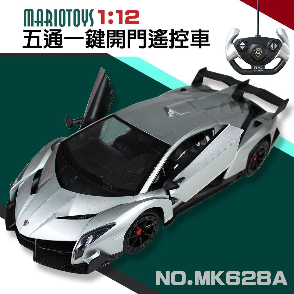 【瑪琍歐玩具】1:12 五通一鍵開門遙控車/MK628A 2021禮物 玩具