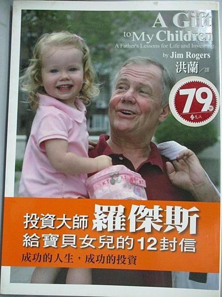 【書寶二手書T5/親子_HD9】投資大師羅傑斯給寶貝女兒的12封信_Jim Rogers