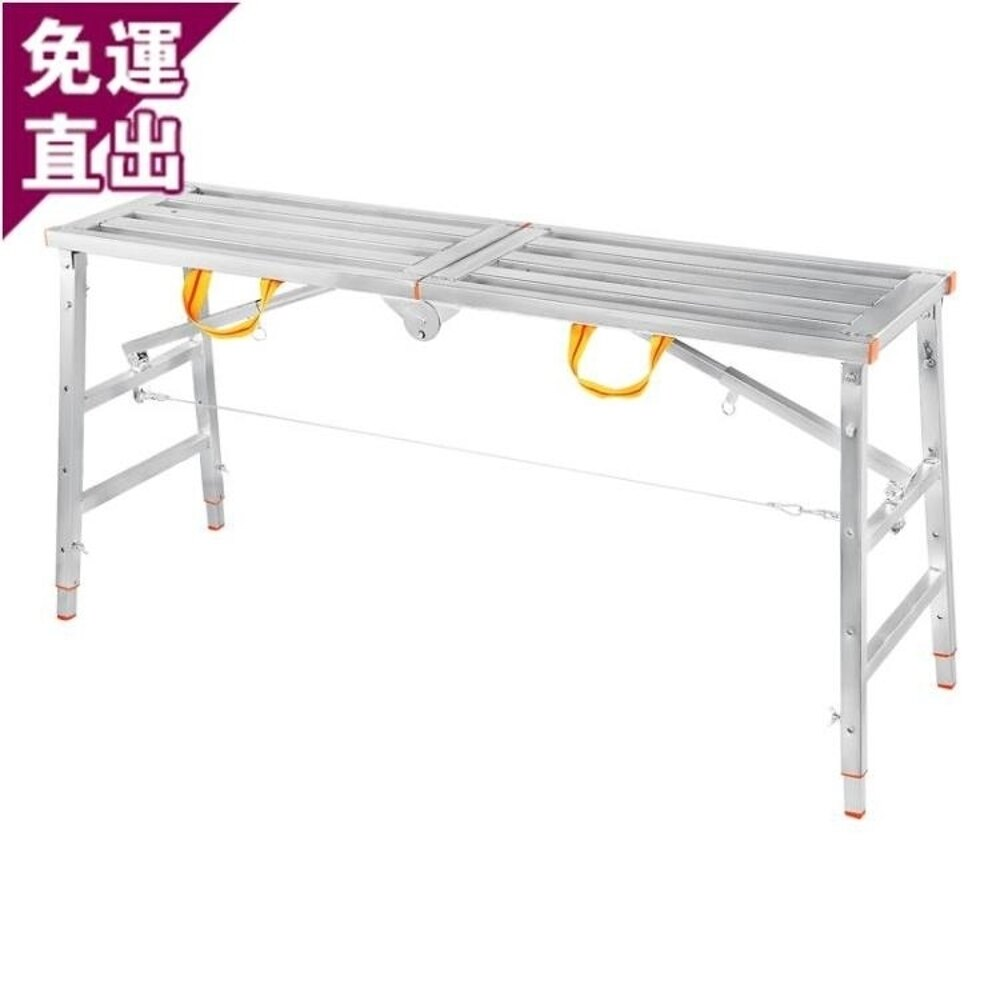 曾高折疊多功能加厚裝修便攜馬凳刮膩子升降腳手架工程梯子平臺凳H【全館82折】