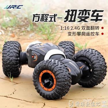 遙控車 四驅越野車扭變車61兒童節禮物充電動兒童男孩玩具攀爬車遙控汽車LX  新品