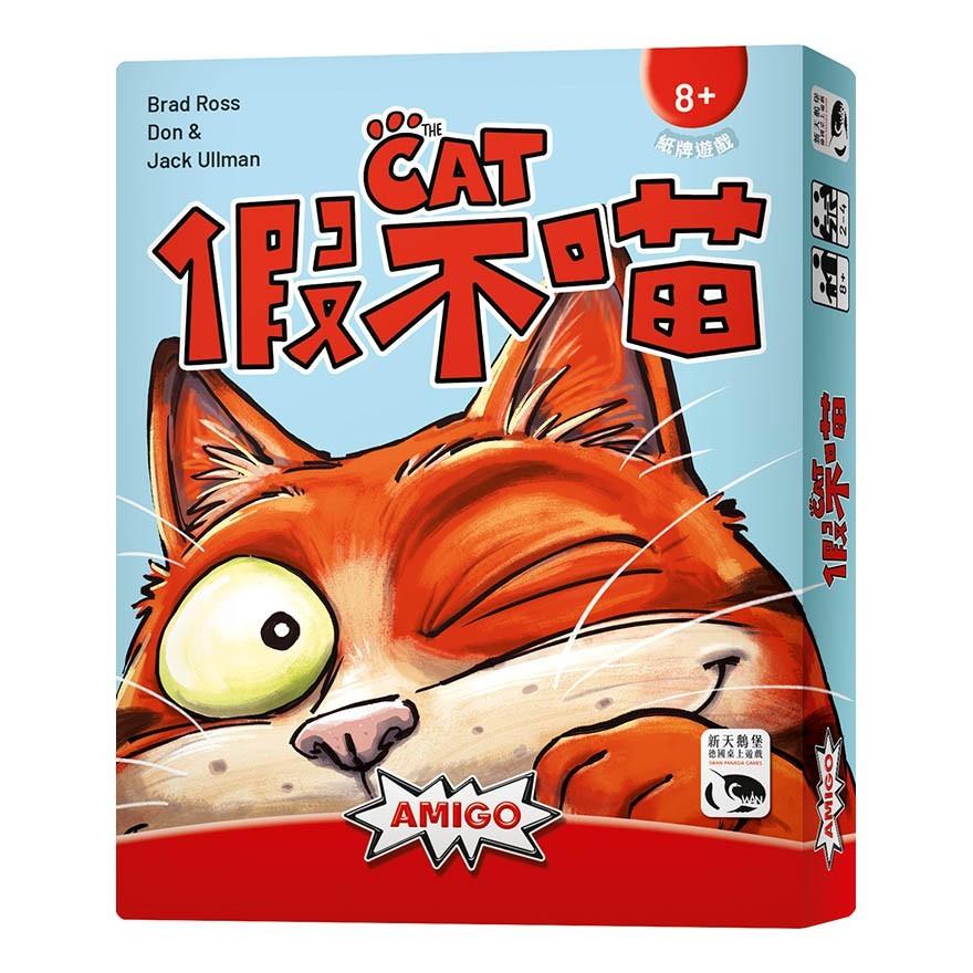 送薄套 假不喵 the cat 動動眼版的封面貓咪會眨眼睛 含稅附發票 實體店面暫