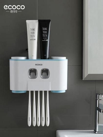 牙刷置物架壁式免打孔漱口杯刷牙杯掛墻式衛生間壁掛吸壁牙具套裝
