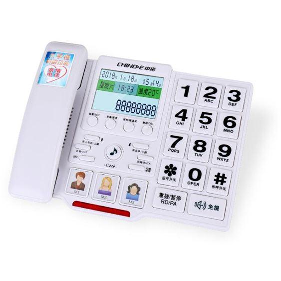 電話機中諾C219固定電話機一鍵撥號老年座式家用大鈴聲大按鍵老人