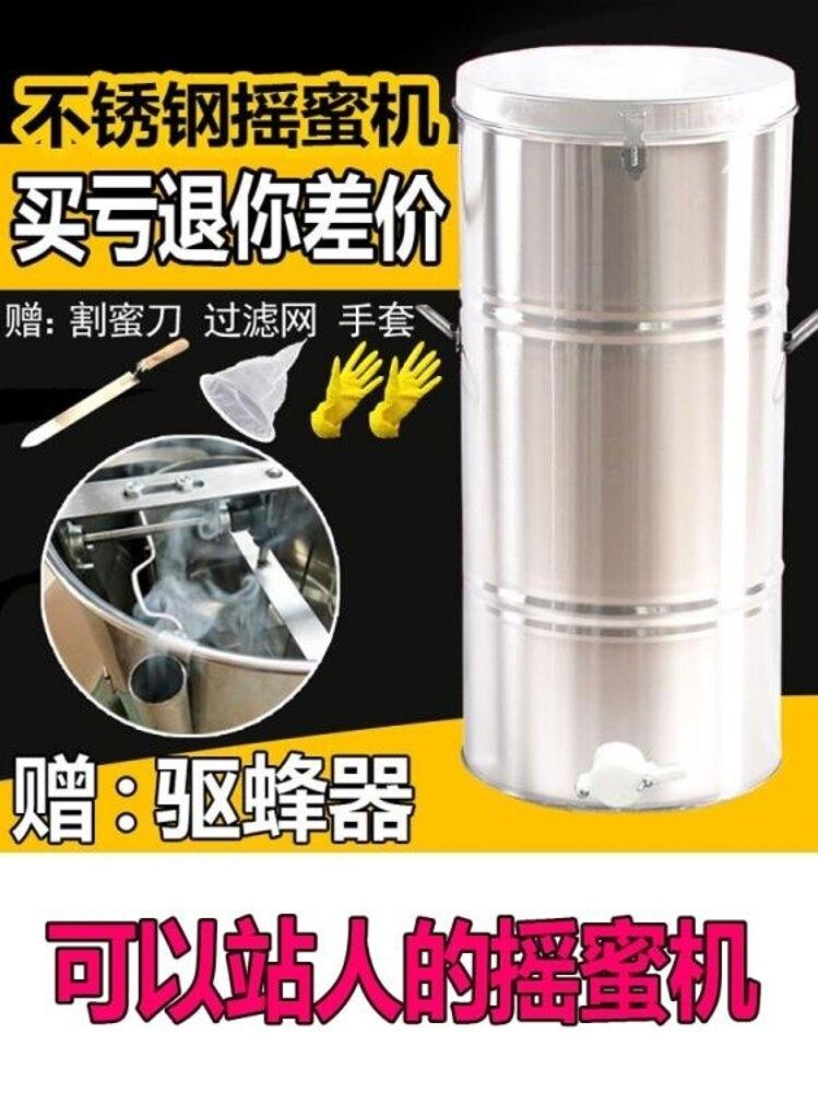 搖蜜機304不銹鋼內框小型家用加厚中蜂桶標準搖蜜機養蜂工具【全館82折】