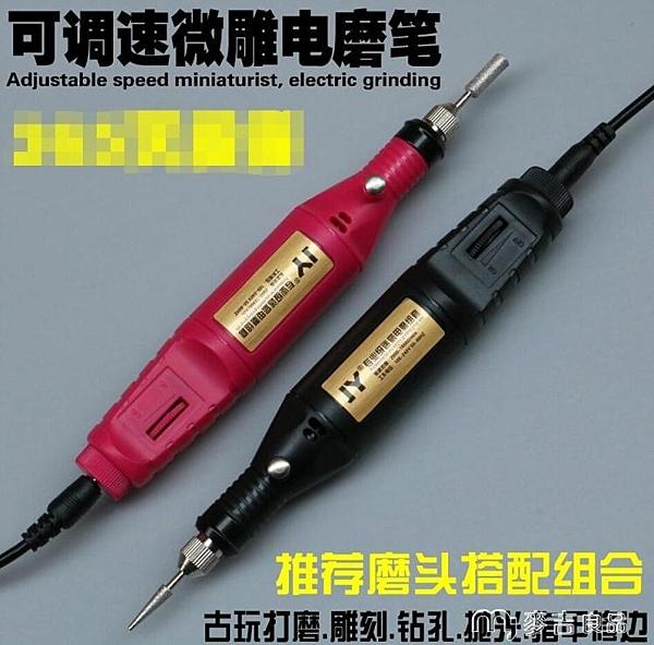 小型電磨機迷你小電磨鑽孔打磨拋光機根木雕文玩電動工具微型玉石雕刻字筆 麥吉良品