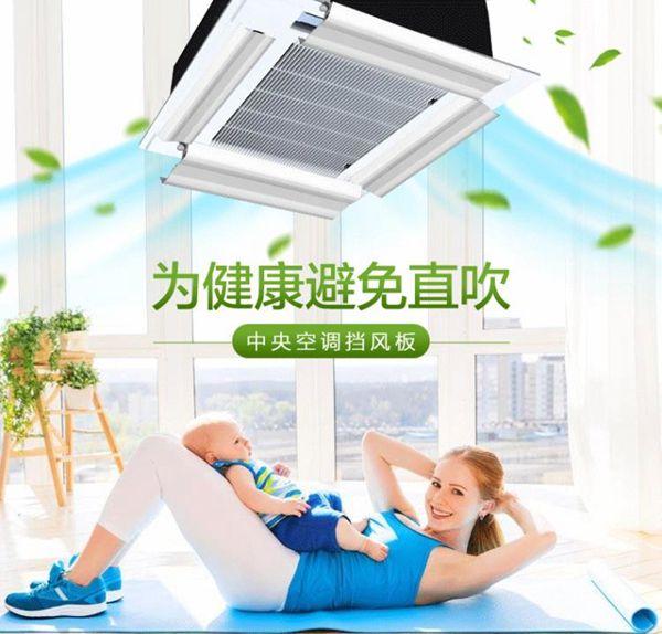 冷氣擋風板導風板天花機風向板罩遮擋板防直吹吸頂機通用