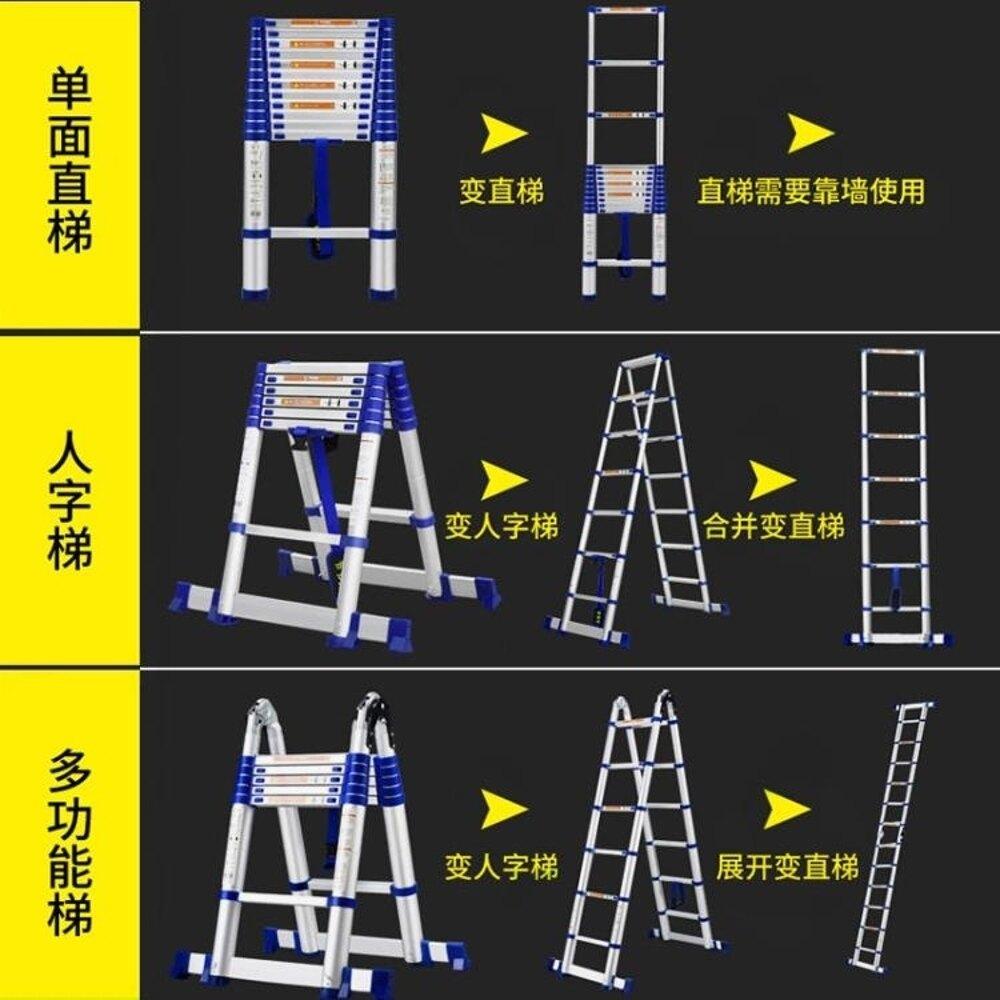 梯子 節節升伸縮梯子人字梯加厚鋁合金工程梯 家用折疊梯便攜升降樓梯【全館82折】