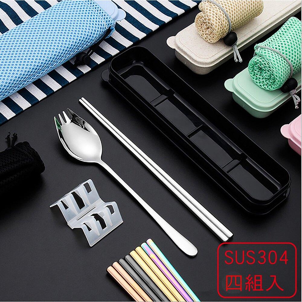 【媽媽咪呀】304不鏽鋼環保餐具叉勺合一筷子組(附收納盒+束口袋-時尚黑)超值4入