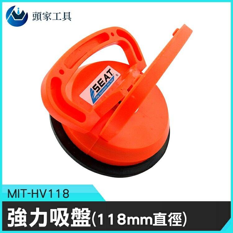 《頭家工具》魔力吸盤 118mm吸頂吸盤橡膠吸盤 手機拆卸 機具拆卸吸盤 螢幕拆卸 吸屏器 MIT-HV118 高精度 橡膠吸盤