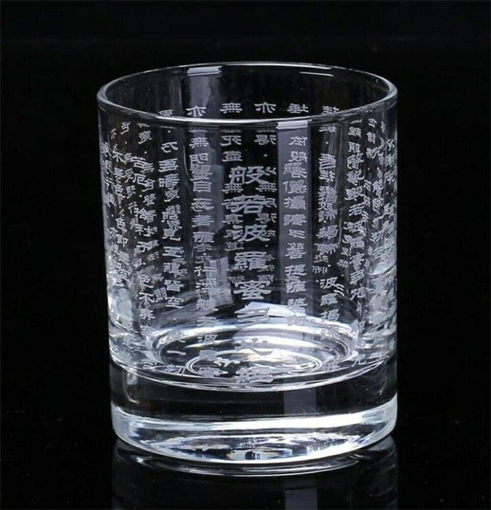 心經杯 般若波羅蜜多心經杯家用水杯心經水晶杯供佛杯茶杯大悲咒水杯【全館82折】