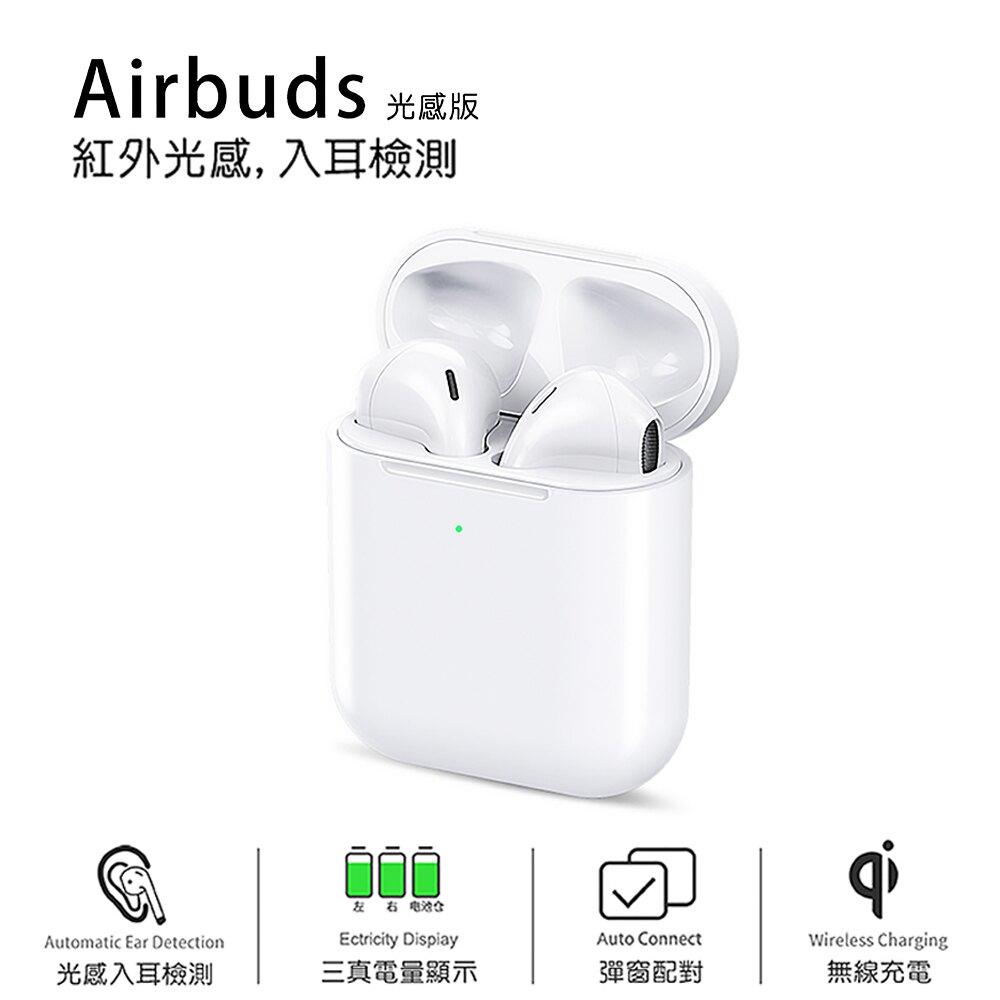 【WiWU吉瑪仕】Airbuds Light Sensor 真光感雙耳藍牙耳機