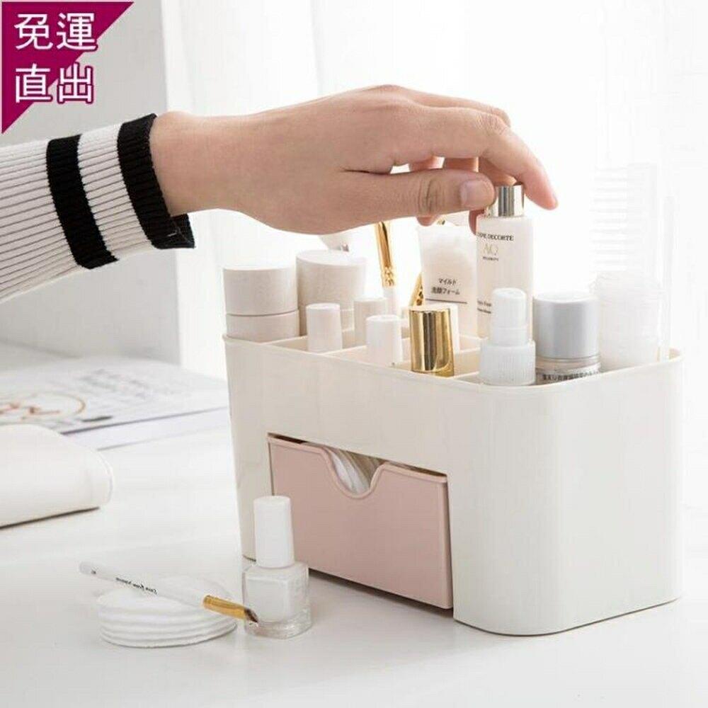 化妝盒 抽屜化妝品收納盒化妝刷整理盒 桌面首飾護膚品分格梳妝盒