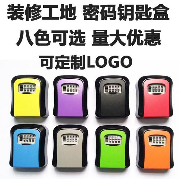 【618購物狂歡節】密碼鑰匙盒 賓館放鑰匙密碼鎖盒裝修鑰匙貓眼密碼鑰匙盒制LOGO裝飾公司工地