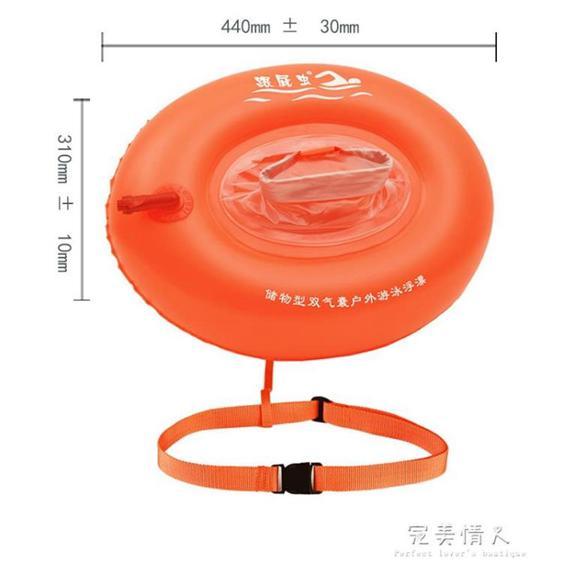 跟屁蟲浮漂成人戶外用品防水裝備加厚雙氣囊儲物型可裝衣服游泳包 YXS