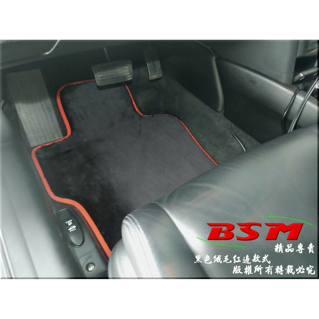 BSM | 優質絨毛腳踏墊|Jaguar X350 XJ6 XJ8 XE XF XJ XJL
