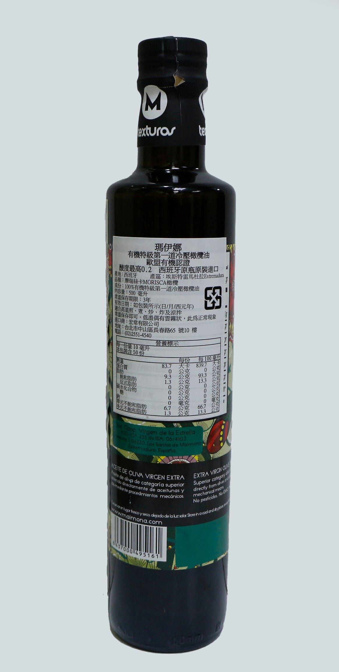 【兩入一組】西班牙有機橄欖油/第一道冷壓特級/沙拉/涼拌/煮/蒸/烤/炒/500ML