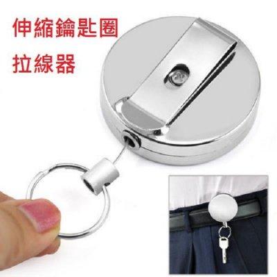 60cm金屬伸縮鑰匙圈扣 拉線器【AF06050】JC雜貨