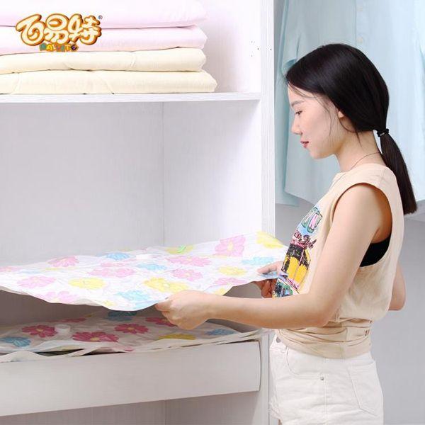 【618購物狂歡節】真空壓縮袋 加厚收納袋特大號棉被被褥衣服大號收納袋