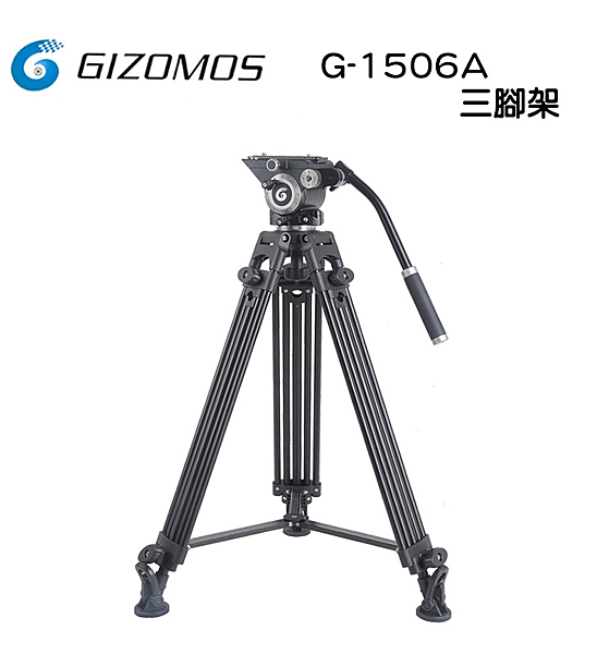 【EC數位】GIZOMOS G-1506A 鋁合金雙腳管三腳架 油壓雲台 三腳架