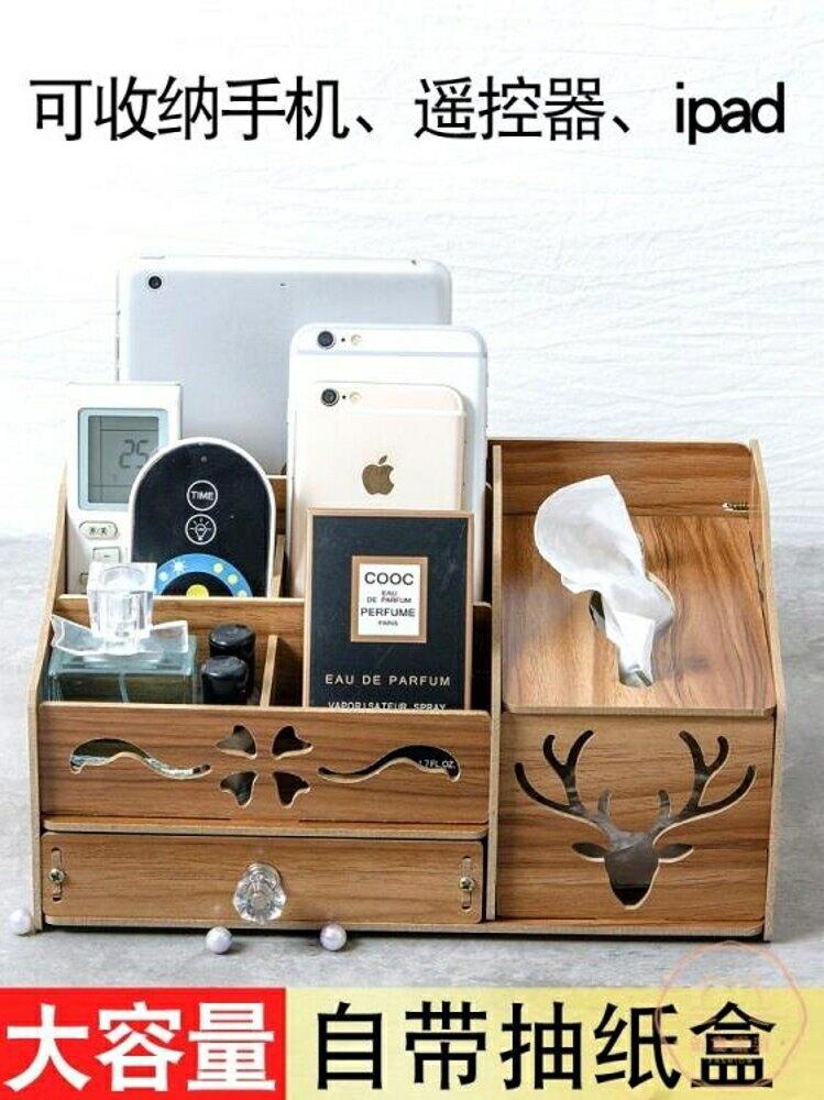 紙巾盒 客廳北歐INS桌面遙控器收納盒多功能創意可愛家用抽紙盒【全館82折】