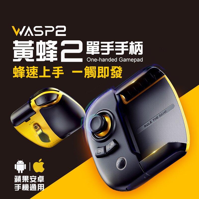 飛智-信星科技 臺灣公司貨【黃蜂2單手手柄】蘋果iPhone 安卓 吃雞神器 按鍵射擊